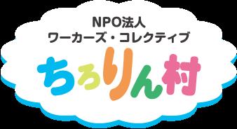 NPO法人ワーカーズ・コレクティブちろりん村